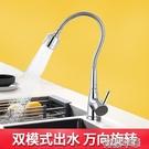 水龍頭全銅廚房冷熱彩色洗菜盆304不銹鋼單冷水槽萬向家用 快速出貨