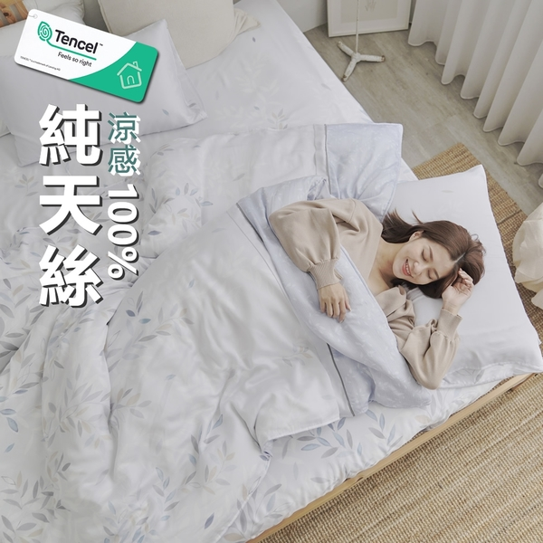 #TCL36#奧地利100%TENCEL涼感純天絲6x7尺雙人特大床包舖棉兩用被套四件組(含枕套) ※超取限單組