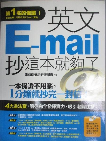 【書寶二手書T5/語言學習_PHT】英文E-mail,抄這本就夠了_張慈庭