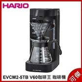 HARIO V60 咖啡王2 EVCM2-5TB 電動手沖美式咖啡機 咖啡機 台灣公司貨 免運 送貝印電子秤 可傑