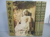 【書寶二手書T3/宗教_QER】中國宗教藝術大觀_1~5冊合售