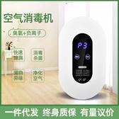 空氣消毒機廁所除臭器衛生間殺菌除味器臭氧寵物除臭機冰櫃除味寶 交換禮物