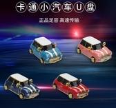小汽車高速隨身碟32g 迷你金屬