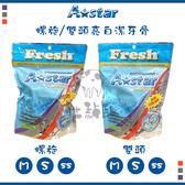 A-STAR BONES[螺旋/雙頭亮白潔牙骨,3個尺寸,360g]