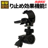 mio MiVue M733 M655 M658 plus鐵金剛王後視鏡行車紀錄器扣環車架快拆座機車行車記錄器固定架支架