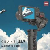 【24期0利率】zhiyun 智雲 CRANE - M2 三軸穩定器 正成公司貨 相機手持穩定器
