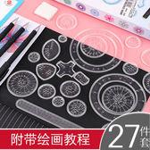 萬花尺 魔幻套裝手抄報範本鏤空尺子工具刮畫紙多功能繁花曲線規繁華畫繪畫小學生文具套尺