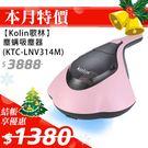 可超商取貨【Kolin歌林】塵螨吸塵器  / 塵螨機 (KTC-LNV314M) 紫外線同步拍打功能