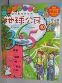 【書寶二手書T3/少年童書_PAU】地球公民365_第40期_石油等_附光碟
