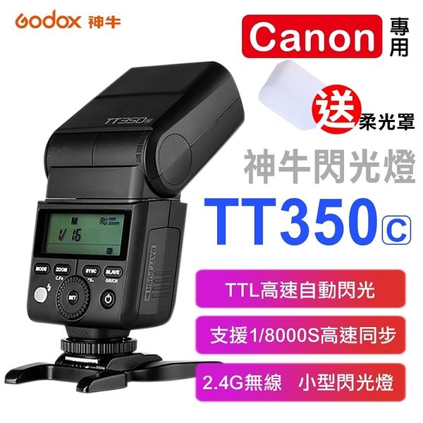攝彩@神牛 TT350C 閃光燈 TT350 佳能 Canon TTL 自動測光 1/8000S高速同步 無線離閃