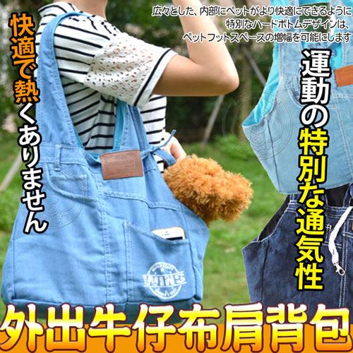 【培菓平價寵物網 】dyy》2 ways多功能寵物外出牛仔手提肩背包