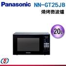 【信源】20公升【Panasonic 國際牌】微電腦燒烤微波爐 NN-GT25JB / NNGT25JB