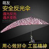 電動車防曬黑膠遮陽傘加大電瓶車雨棚加厚雨傘防紫外線太陽傘 1995生活雜貨 igo