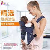 多功能嬰兒背帶寶寶背袋四季透氣新初生兒小孩背巾橫抱式【奇貨居】