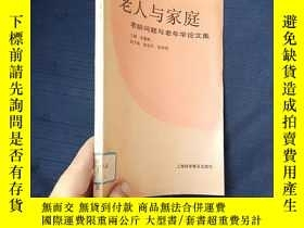 二手書博民逛書店罕見老人與家庭·老齡問題與老年學論文集Y4318 上海科學普及出