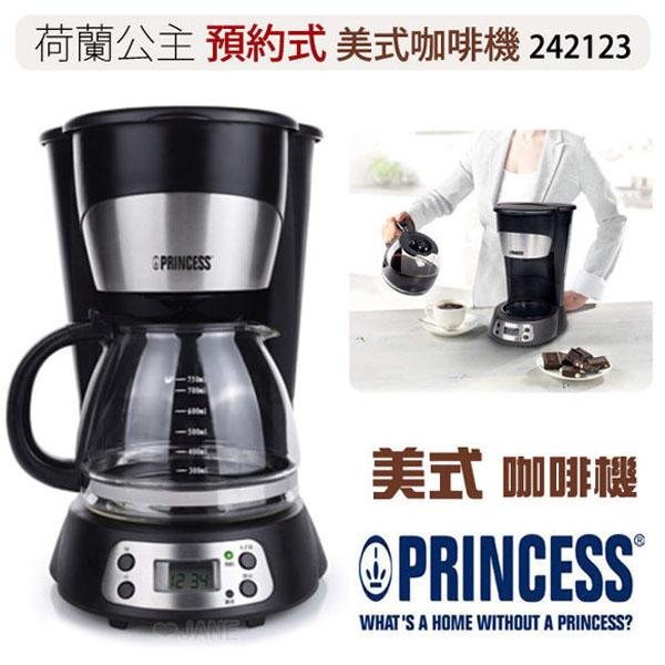 《現貨立即購+贈好禮》Princess 242123 荷蘭公主 智慧預約式 美式咖啡機 ( HD7450可參考 )