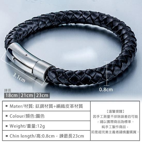 《 QBOX 》FASHION 飾品【LBC-L019】精緻個性簡約黑色編織皮革鈦鋼扣頭手鍊/手環