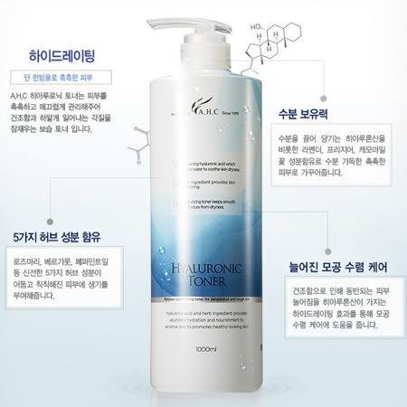 韓國 AHC 精華化妝水 超大容量 1000mL 神仙水 保濕 A.H.C.