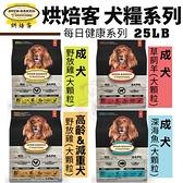 【免運】Oven Baked烘焙客 成犬/高齡+減重犬糧(大顆粒)25LB 野放雞/深海魚/草飼羊配方 犬糧*KING*