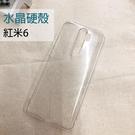 【妃凡】水晶殼硬殼 紅米 Note8 Pro 手機保護殼 透明殼 水晶殼 硬殼 手機殼 198