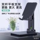 手機支架桌面可升降懶人直播拍視頻平板ipad支架可調節手機架支架 快速出貨