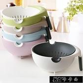 ※日式百貨※旋轉雙層洗菜盆瀝水籃子 廚房家用塑料洗菜籃 客廳茶幾水果盤漏盆