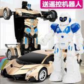 遙控車變形車金剛機器人充電無線賽車遙控汽車兒童玩具男孩4-5-10歲