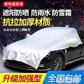 汽車半車衣罩前擋風玻璃罩遮陽防曬隔熱防雨罩遮陽擋半身車罩半罩 NMS名購新品