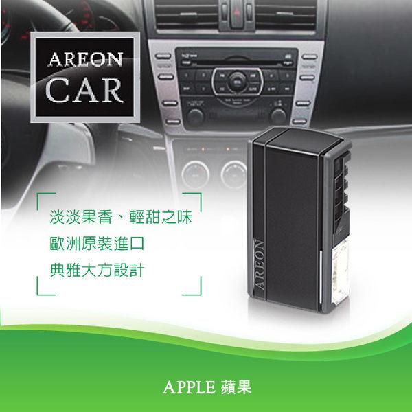 歐洲進口 Areon冷氣孔夾式香水(蘋果)【亞克】