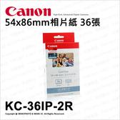 Canon KC-36IP 36張 2x3尺寸 相紙 適用SELPHY CP1300系列 【可刷卡】薪創數位