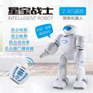 兒童遙控智慧機器人玩具3-5-7電動益智...