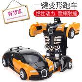 變形金剛天天變形玩具金剛5兒童男孩大黃蜂一鍵慣性撞擊PK汽車機器人
