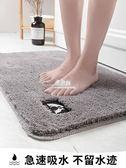 衛生間門口地墊門墊進門家用臥室地毯廚房衛浴吸水腳墊浴室防滑墊  易家樂