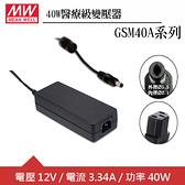 MW明緯 GSM40A12-P1J 12V醫療級變壓器 (40W)