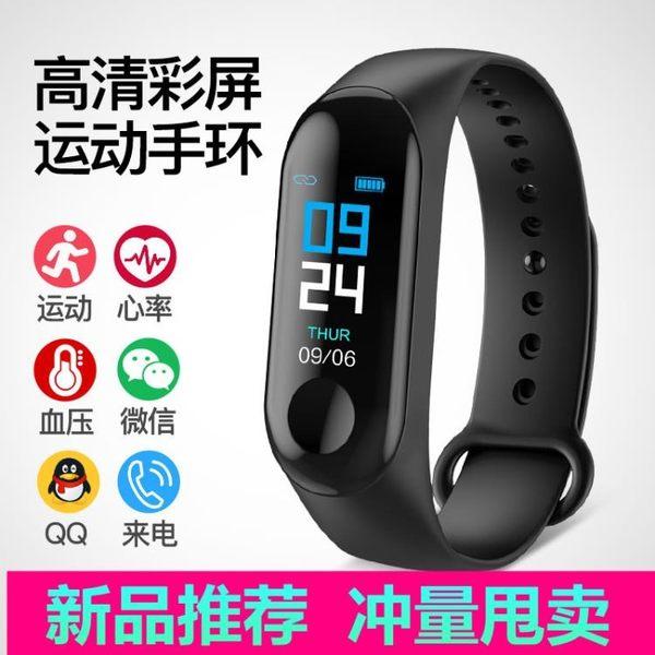 小米手環3 M3智慧手錶代彩屏智慧手環運動計步多功能運動防水男女學生藍芽手錶 免運直出