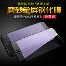 88柑仔店~紫光磨砂全屏鋼化膜蘋果iPhone7Plus 6S 6SPlus手機貼膜 防抗藍光