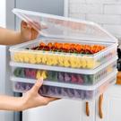 創意家居廚房日用品用具實用居家用家庭日常三層無格餃子盒