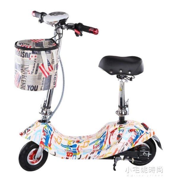 女士迷你電瓶車小海豚電動滑板車電動自行車折疊小型電動車代步車YXS『小宅妮時尚』