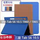 牛仔紋 Samsung Galaxy Tab S6 10.5 T860 平板皮套 支架 三星 T865 防摔 保護殼 防摔 保護套 平板殼