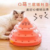 貓玩具-貓轉盤貓咪玩具逗貓益智貓玩具轉盤逗貓玩具 提拉米蘇