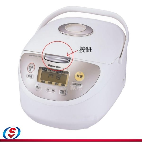 【信源】原廠電子鍋零件 上蓋開關 開蓋按鈕 SR-ND10,SR-ND18,SR-NA10,SR-NA18 專用