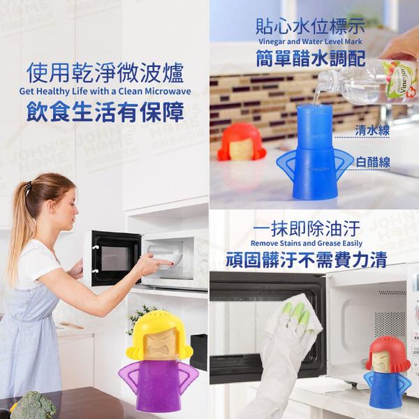生氣媽媽微波爐清潔器 蒸氣零死角 廚房清潔 微波爐清理器 油污清洗器【ZE0216】《約翰家庭百貨