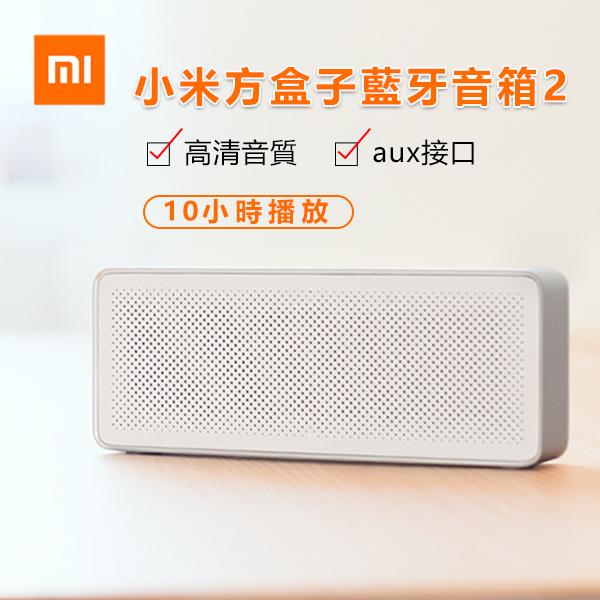 小米/mi 小米方盒子藍牙音箱2 藍牙音箱 小米音箱 藍牙喇叭 便攜小音箱 無線迷你 戶外家用音響