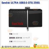 Sandisk 256GB ULTRA SDDD2 USB3.0 256G 雙用隨身碟 Android 安卓專用 OTG 備份 手機儲存碟 公司貨