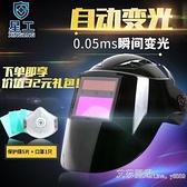 電焊面罩 自動變光太陽能焊接面罩 電焊工濾波面罩 電焊面罩 【新年快樂】