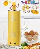 【土城現貨】 包腸機蛋捲機早餐機家用雞蛋杯110v迷你煎蛋器輕食機 非凡小鋪