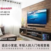 夏普SB115藍芽長條形回音壁掛電視音響客廳環繞家用音箱家庭影院 完美