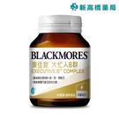 BLACKMORES 澳佳寶 大忙人專用B群 60錠【新高橋藥局】