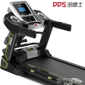 跑步機 多德士870跑步機 家用款多功能折疊小跑步機 家用健身器材家用MKS下標免運~