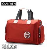 旅行袋手提旅行包旅行袋